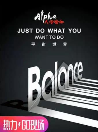 Alpha2019平衡世界瑜伽周末派对上海站