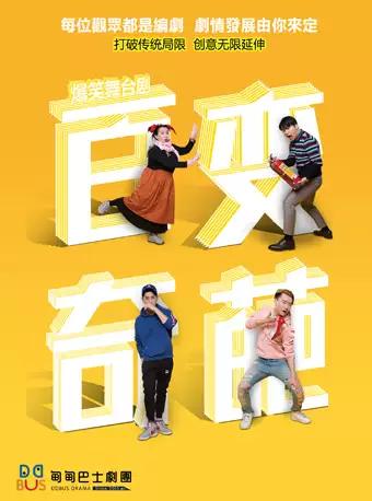 即兴互动喜剧《百变奇葩》深圳站