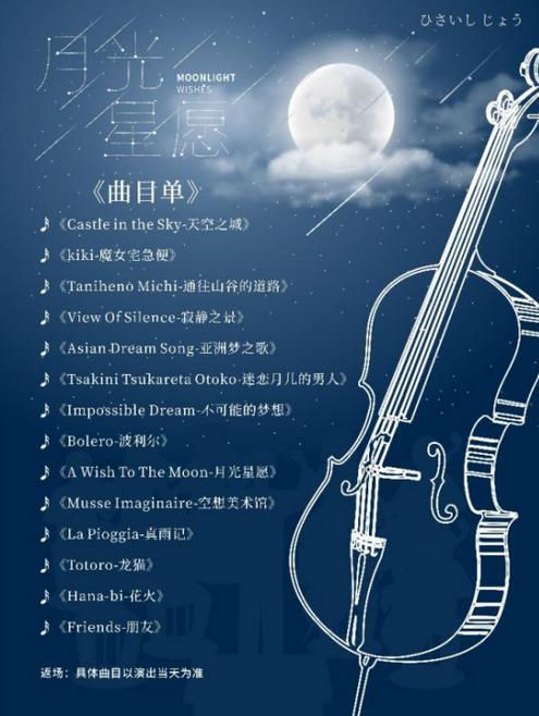 久石让经典作品音乐会深圳站