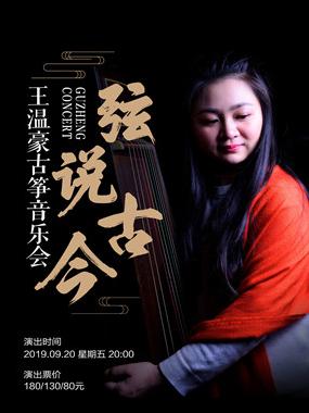 王温豪古筝音乐会惠州站