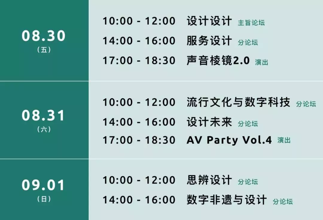2019上海设计周