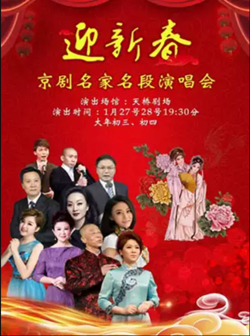 迎新春-京�∶�家名段演唱��-北京站