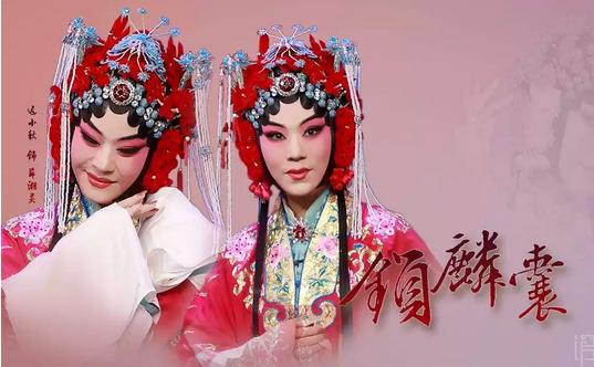 2020京剧名家名段演唱会北京站
