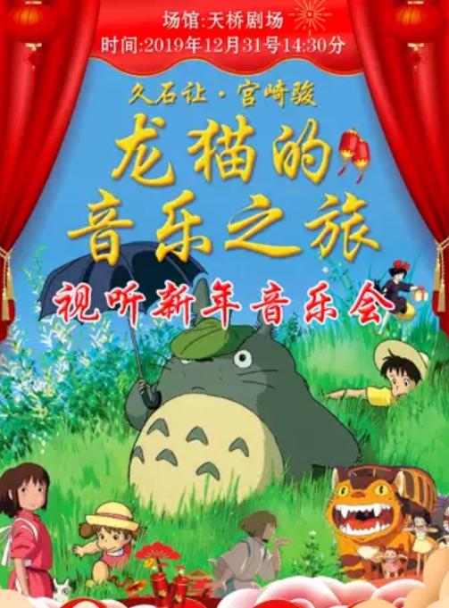 久石让宫崎骏视听新年音乐会北京站