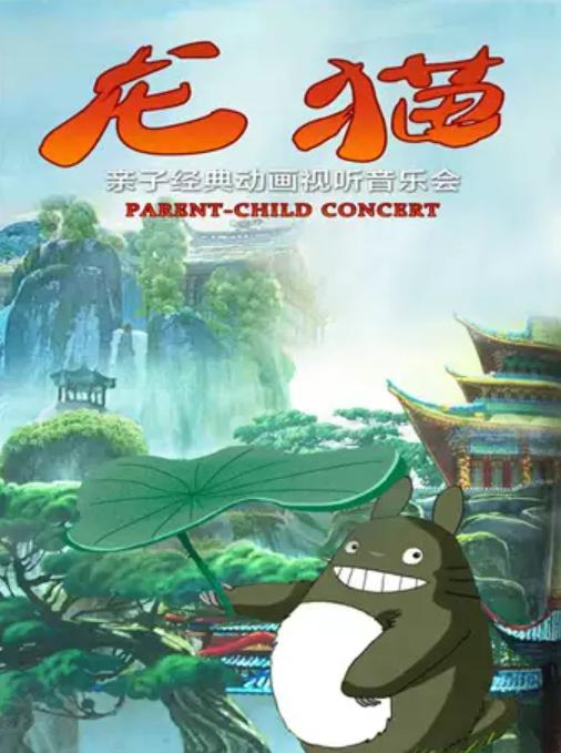 《龙猫》假日经典动画视听亲子音乐会北京站