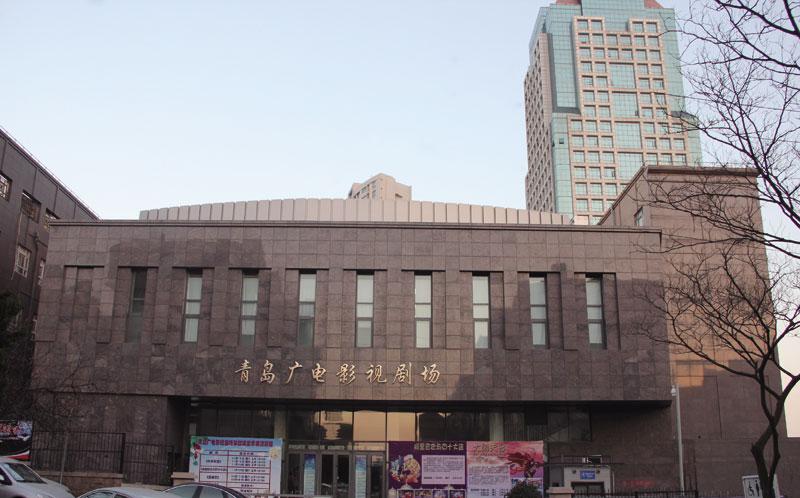青岛广电影视剧场