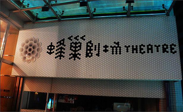 北京蜂巢剧场