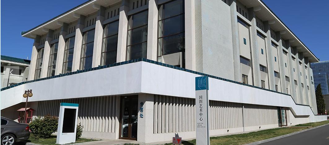 国图艺术中心