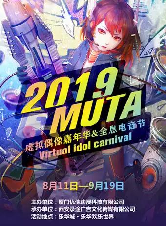 【咸阳】2019MUTA虚拟偶像嘉年华&全息电音节