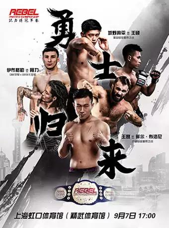 """""""勇士归来""""2019锐力搏MMA冠军赛-上海站"""