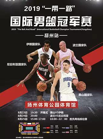 扬州国际男篮冠军赛