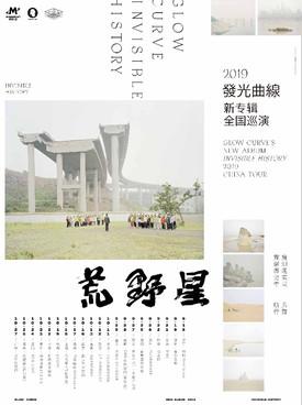 发光曲线2019新专辑「荒野星」巡演宁波站