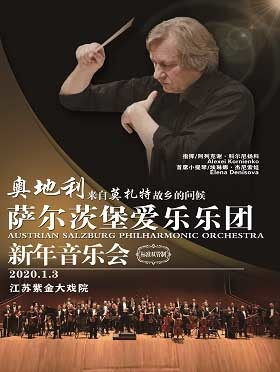 上海奥地利萨尔茨堡爱乐乐团新年音乐会
