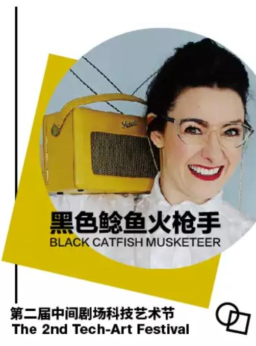 《黑色鲶鱼火枪手》北京站
