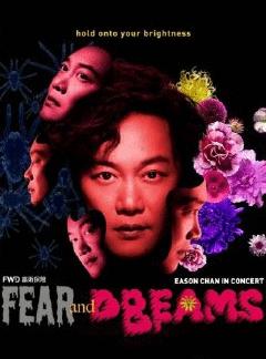 陈奕迅香港演唱会
