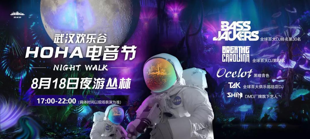 生命不息,音浪不止;武汉欢乐谷HOHA电音节夜游丛林,带你探索丛林狂欢法则