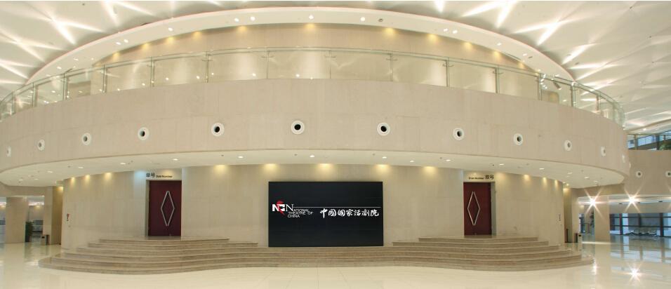 中国国家话剧院剧场