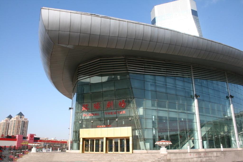哈尔滨国际会展体育中心环球剧场小剧场