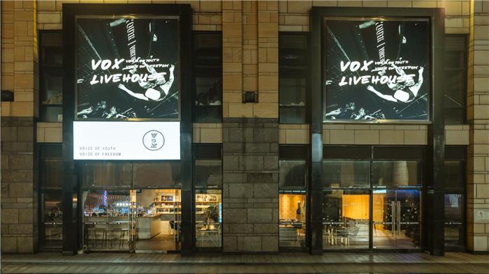 重庆VOX LIVEHOUSE