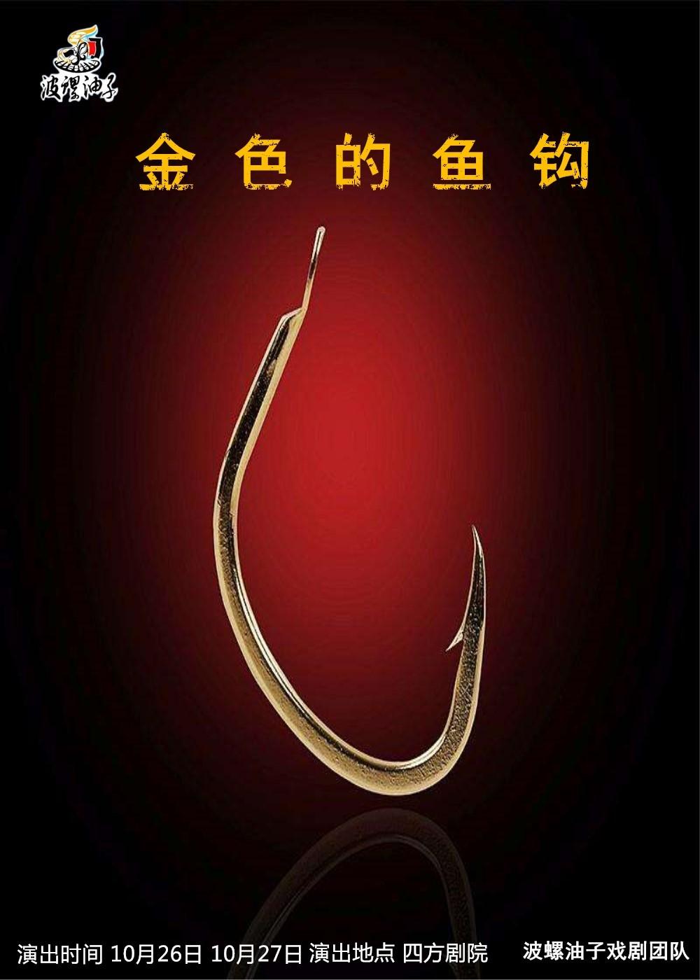 《金色的鱼钩》青岛站