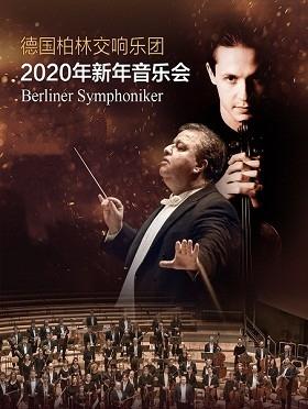 德国柏林交响乐团新年音乐会上海站