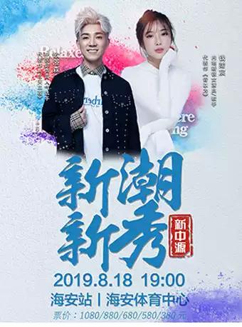 南通新潮新秀音乐会