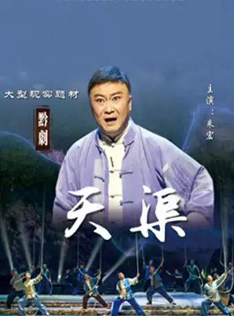 黔剧《天渠》北京站