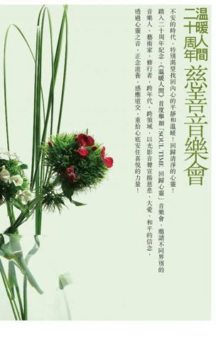 《回归心灵》温暖人间香港音乐会