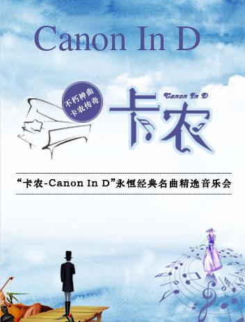 """""""卡农Canon In D""""广州音乐会"""