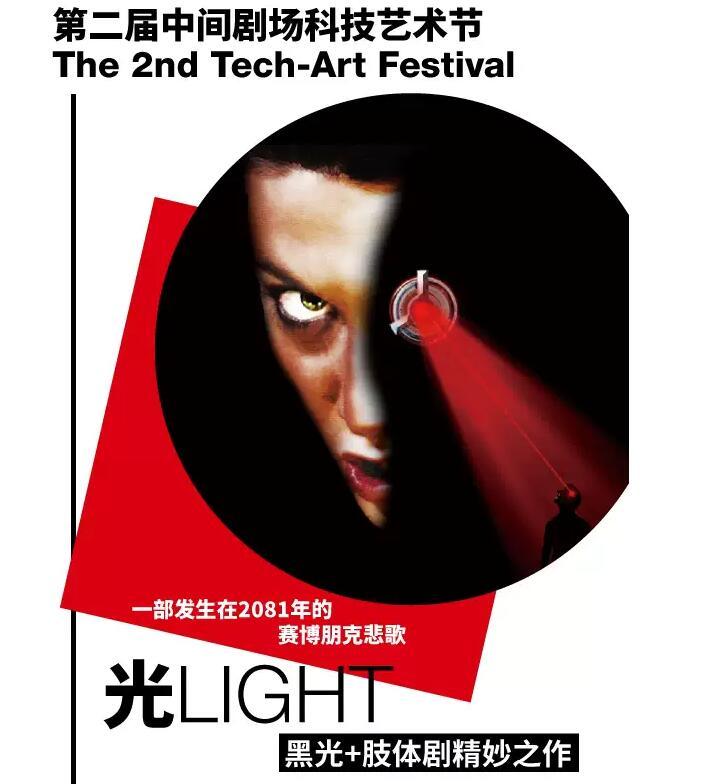 《光》北京演出门票