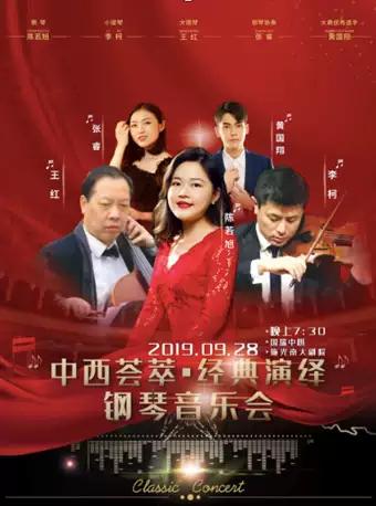 中西荟萃经典演绎钢琴音乐会重庆站