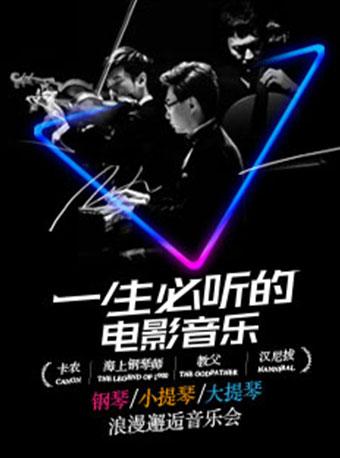 一生必听的电影音乐—《卡农》《海上钢琴师》《教父》《汉尼拔》浪漫邂逅音乐会西安站