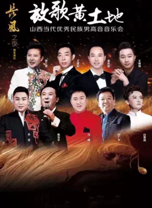 山西当代优秀民族男高音音乐会太原站