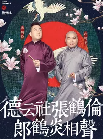 张鹤伦郎鹤炎福州相声专场
