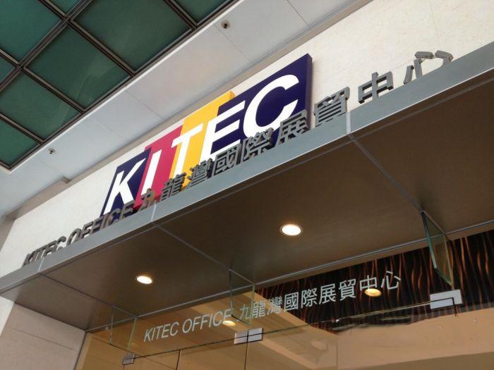 香港九龙湾国际展贸中心