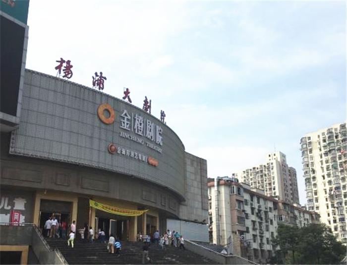 上海金橙剧院