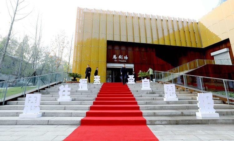 南京大报恩寺遗址公园恩剧场