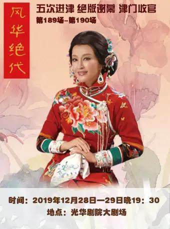 刘晓庆话剧《风华绝代》天津站