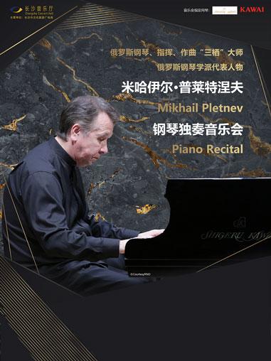 普莱特涅夫长沙钢琴独奏音乐会