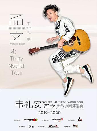 2019韦礼安「而立」世界巡回演唱会福州站
