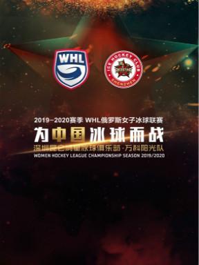 WHL俄罗斯女子冰球联赛中国赛区深圳站