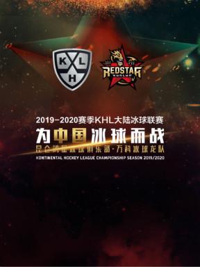 深圳昆仑鸿星冰球俱乐部主场比赛