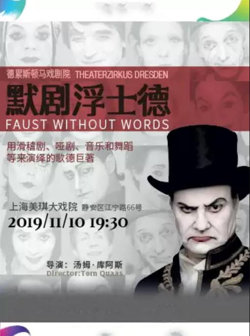 德国德累斯顿马戏剧院《默剧浮士德》上海站