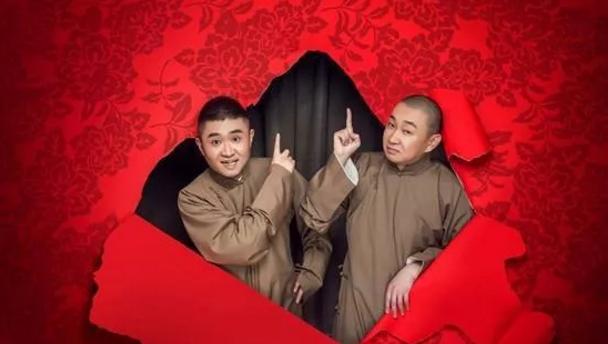 2019苗阜王声西安相声专场