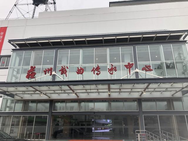 苏州戏曲传承中心剧场
