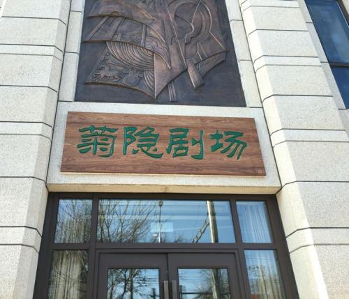 北京菊隐剧场
