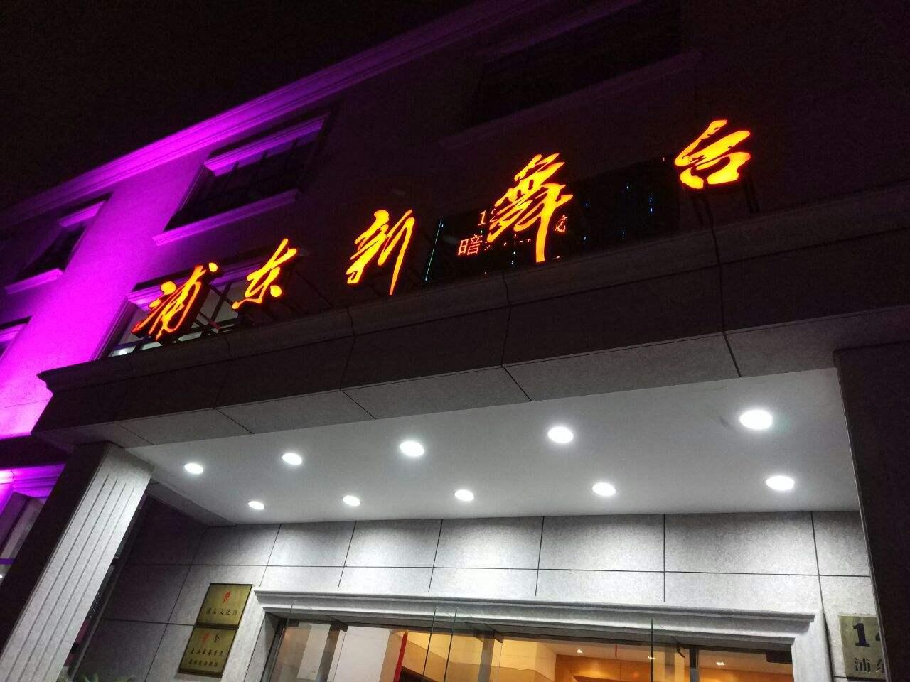 上海浦东新舞台
