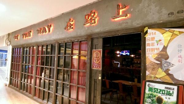合肥ON THE WAY酒吧