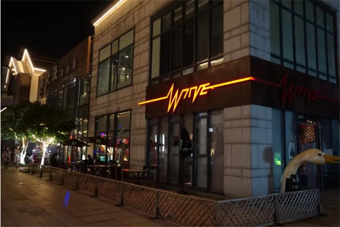 苏州Wave Livehouse酒吧