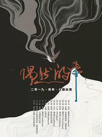 张希上海演唱会